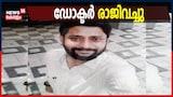 Video | മാവേലിക്കരയിൽ പൊലീസ് മർദിച്ച ഡോക്ടർ രാഹുൽ മാത്യു രാജിവച്ചു