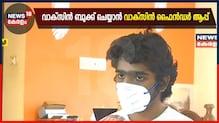 Video| കോവിഡ് പ്രതിരോധ വാക്സിൻ ബുക്ക് ചെയ്യാൻ വാക്സിൻ ഫൈൻഡർ ആപ്പ് വികസിപ്പിച്ച് അഭിഷേക്