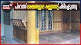 Video| പിറവത്ത് കള്ളനോട്ട് നിർമാണ കേന്ദ്രത്തിൽ പൊലീസ് റെയ്ഡ്