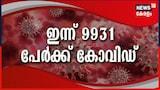 Video   സംസ്ഥാനത്ത് ഇന്ന് 9931 പേർക്ക് കോവിഡ്; ടി.പി.ആർ 11.08
