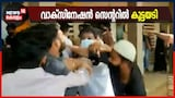 Video| കാസർഗോഡ് പുത്തൂരിൽ വാക്സിനേഷൻ സെന്ററിൽ കൂട്ടയടി