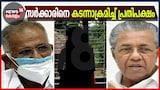 Video | കുണ്ടറ പീഡന പരാതിയിൽ പ്രതിഷേധം കടുപ്പിച്ച് പ്രതിപക്ഷം