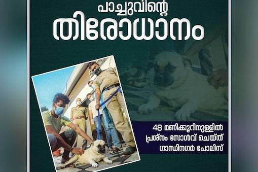 Image: Facebook/ Kerala Police