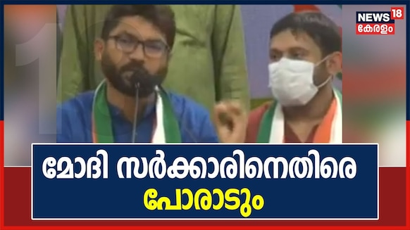 Video | മോദി സർക്കാരിനെതിരെ പോരാടുമെന്ന് ജിഗ്നേഷ് മേവാനി