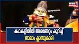 Video| കഥകളിയിൽ അരങ്ങേറ്റം കുറിച്ച് നാലാം ക്ലാസ് വിദ്യാർഥിനി ശിവാനി