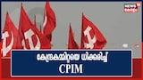 Video| കേന്ദ്രകമ്മിറ്റി മാർഗനിർദേശം തെറ്റിച്ച് CPM ബ്രാഞ്ച് കമ്മിറ്റിയിലേക്ക് മത്സരം