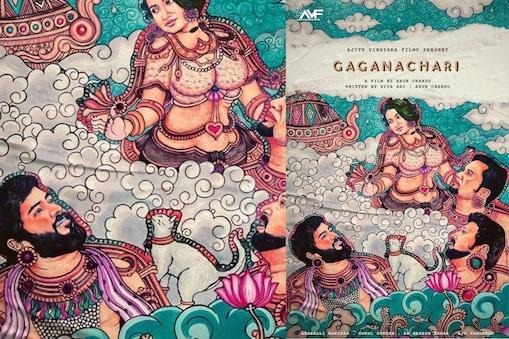 gaganachari movie