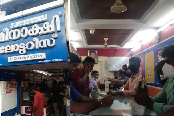 Thiruvonam Bumper BR 81 | ആരാണ് ആ ഭാഗ്യശാലി? സസ്പെന്സ് നിലനിര്ത്തി ഓണം ബമ്പര്