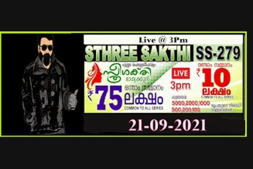 sthree sakthi ss-279 kerala lottery result