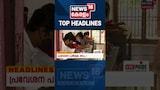 Video | പാലാ ബിഷപ്പിന് പിന്തുണ പ്രഖ്യാപിച്ച് ഓർത്തോഡോക്സ് മെത്രാപ്പോലീത്തന്മാർ
