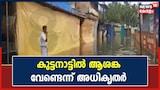Kerala Rains | കുട്ടനാട്ടിൽ താഴ്ന്ന പ്രദേശങ്ങളിൽ വെള്ളം കയറി; ആശങ്ക വേണ്ടെന്ന് അധികൃതർ