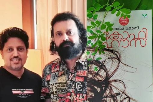 ലാജോ ജോസ്, രാജീവ് ഗോവിന്ദൻ; 'കോഫീ ഹൗസ്' നോവൽ