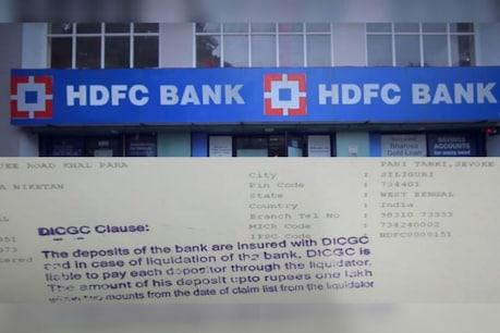 HDFC ਬੈਂਕ ਨੇ ਪਾਸਬੁੱਕ 'ਤੇ ਲਿਖਿਆ, ਜੇਕਰ ਖਾਤੇ 'ਚ ਇਕ ਲੱਖ ਤੋਂ ਜ਼ਿਆਦਾ, ਤਾਂ ਕੋਈ ਜ਼ਿੰਮੇਵਾਰੀ ਨਹੀਂ