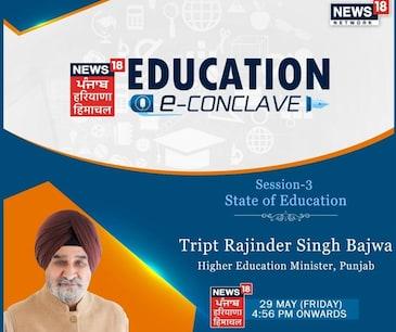 Education E concalve : ਸਿੱਖਿਆ ਦੇਸ਼ ਅਤੇ ਸਮਾਜ ਦੇ ਸਰਵਪੱਖੀ ਵਿਕਾਸ ਦੀ ਨੀਂਹ