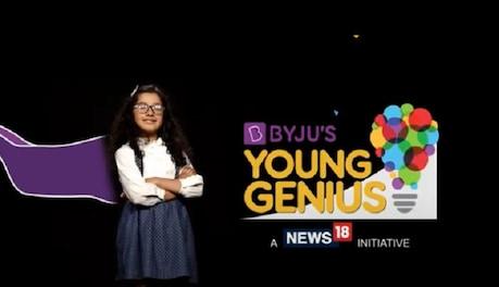 BYJU'S YOUNG GENIUS: ਛੋਟੀ ਉਮਰੇ ਵੱਡੇ ਕਾਰਨਾਮੇ, ਪਲ 'ਚ ਹੱਲ ਕਰਦੀ ਹੈ Mathematics ਦਾ ਹਰ ਸਵਾਲ