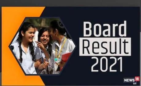 CBSE 10th Result 2021: ਦਸਵੀਂ ਜਮਾਤ ਦੇ ਨਤੀਜੇ, 99.04 ਫੀਸਦੀ ਵਿਦਿਆਰਥੀ ਹੋਏ ਪਾਸ