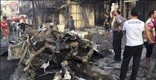 বাগদাদে ISIS হামলায় মৃতের সংখ্যা ২০০ ছাড়াল, দেখুন সেই হামলার ভিডিও