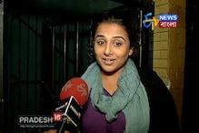 #Video: ' কাহানি-২' নিয়ে কী বললেন অভিনেত্রী বিদ্যা বালন ? দেখুন Exclusive ইন্টারভিউ
