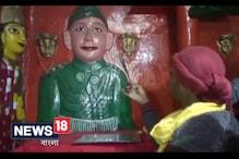 Video: এখানে হনুমানজির সঙ্গে পুজো হয় নেতাজির