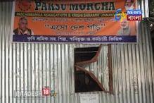 #Video: সুদীপের গ্রেফতারির ফলাকাটায় বিজেপি অফিসে ভাঙচুর চালাল তৃণমূল কর্মীরা