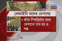 Video: চোলাই মদের খোঁজে তল্লাশি পুলিশের