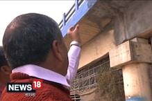 Video: শহরের ১৪টি উড়ালপুল বিপজ্জনক, রাইটসের সমীক্ষায় তৎপর রাজ্য