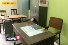Video: ঘড়ির কাটা বলছে সোয়া দশটা, কিন্তু সরকারি দফতরে নেই কোনও কর্মী