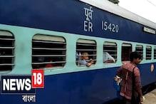 পুজোর আগে উত্তরবঙ্গগামী পর্যটকদের জন্য সুখবর, কবে শুরু হচ্ছে ট্রেন চলাচল জেনে নিন