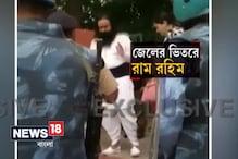 Video: জেলের ভিতর রাম রহিম