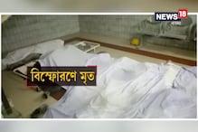 Video: রায়বরেলিতে বয়লার টিউব ফেটে বিস্ফোরণে মৃত ৩০