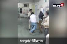 Video: মধ্যপ্রদেশের হাসপাতালে পুলিশের সামনেই বন্দিকে বেধড়ক মারলেন চিকিৎসক