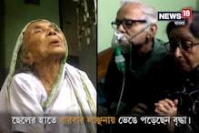Video: আর্থিক দাবি পূরণ না হলেই বাবা-মাকে মারধর
