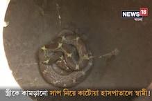 Video: সাপ নিয়ে কাটোয়া হাসপাতালের ইমার্জেন্সিতে ঢুকে পড়লেন এই ব্যক্তি