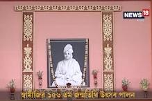 Video: বিবেকানন্দের ১৫৬ তম জন্মতিথিতে উৎসবমুখর রামকৃষ্ণ মঠ ও মিশন