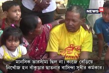 Video: ২৮ বছর নিখোঁজ,  স্বেচ্ছাসেবী সংগঠনের উদ্যোগে ঘরে ফিরলেন বাঁকুড়ার সুধীর কর্মকার