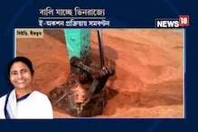 Video: এগিয়ে বাংলা: রেলে চেপে মোদির রাজ্যে যাচ্ছে বীরভূমের বালি