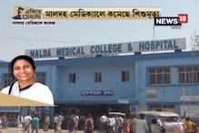 Egiye Bangla, Malda Medical college