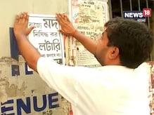 Video: মদ্যপানে আসক্ত হলে মিলবে না সদস্যপদ, কড়া হুঁশিয়ারি ফরওয়ার্ড ব্লকের