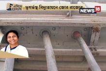 Video: এগিয়ে বাংলা: ভূগর্ভস্থ বিদ্যুতায়নে জোর রাজ্য সরকারের, লোডশেডিংয়ের হার কমেছে রাজ্যে
