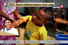 Video : #EgiyeBangla : বিশেষ চাহিদাসম্পন্ন শিশুদের পাশে জেলা সমাজকল্যাণ দফতর, মিলছে মাসিক ভাতা-সহ সরকারি সুবিধা