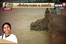Video:#EgiyeBangla: কান্দি মাস্টার প্ল্যানের বাস্তবায়নে উদ্যোগী রাজ্য সরকার