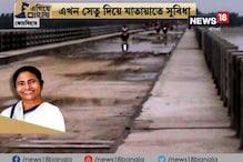 Video: #EgiyeBangla: ছ'দশকের দাবি পূরণ, কোচবিহারের মানসাই নদীর উপর সেতুর উদ্বোধন পুজোর আগেই