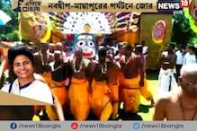 #EgiyeBangla: নবদ্বীপকে হেরিটেজ সিটি ঘোষণা করলেন মুখ্যমন্ত্রী মমতা বন্দ্যোপাধ্যায়