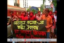 Video: মেডিক্যাল কলেজে জয়লাভ পড়ুয়াদের
