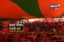 Video: মেদিনীপুরে মোদির সভায় দুর্ঘটনা, তদন্ত করবে বিজেপি