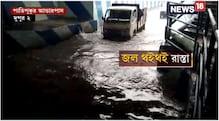 Video: আবারও জলে থৈথৈ শহর কলকাতা