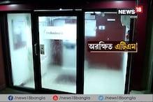 Video: এটিএম প্রতারণায় নজরে অনলাইন শপিং সাইট, নিয়ম মেনে কি বিক্রি হত স্কিমার ? তদন্তে গোয়েন্দারা