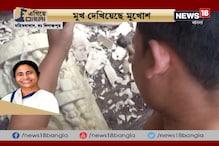 #EgiyeBangla : প্রান্তিক মুখোশ শিল্পীদের বিশ্বের দরবারে তুলে ধরতে নানা উদ্যোগ রাজ্য সরকারের