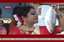 Video: জমজমাট ইলিশ উৎসব, পাতে ইলিশের নানা পদ