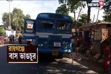 রায়গঞ্জে বনধ সমর্থক-পুলিশ ঝামেলা, ২টি সরকারি বাস ভাঙচুর